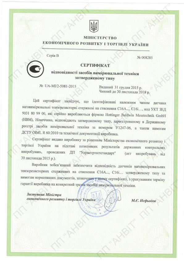 Сертификат Украины HBM C16