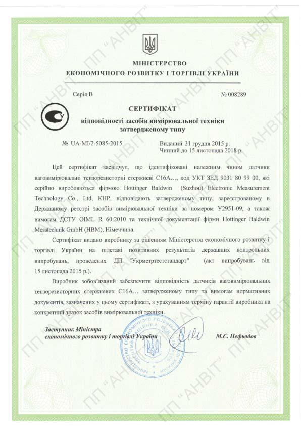 Сертификат Украины HBM C16A