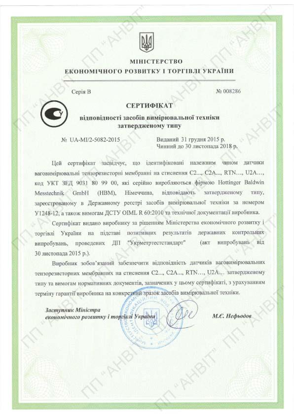Сертификат Украины HBM C2 C2A RTN U2A