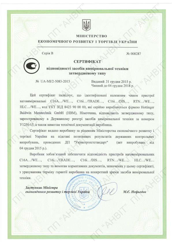 Сертификат Украины HBM WE16 HLC RTN C16I DIS TRADE
