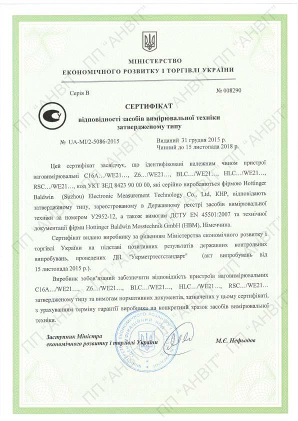 Сертификат Украины HBM WE2116 Z6 BLC HLC RSC