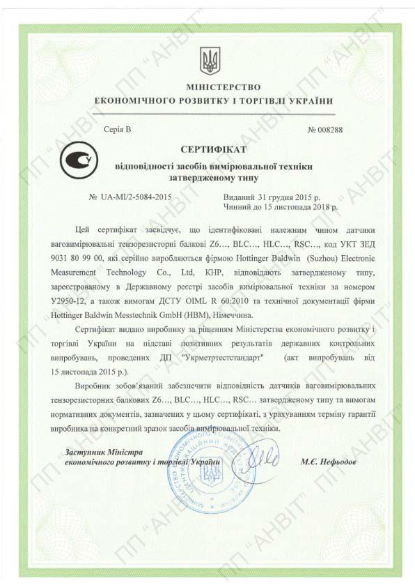 Сертификат Украины HBM Z6 BLC HLC RSC