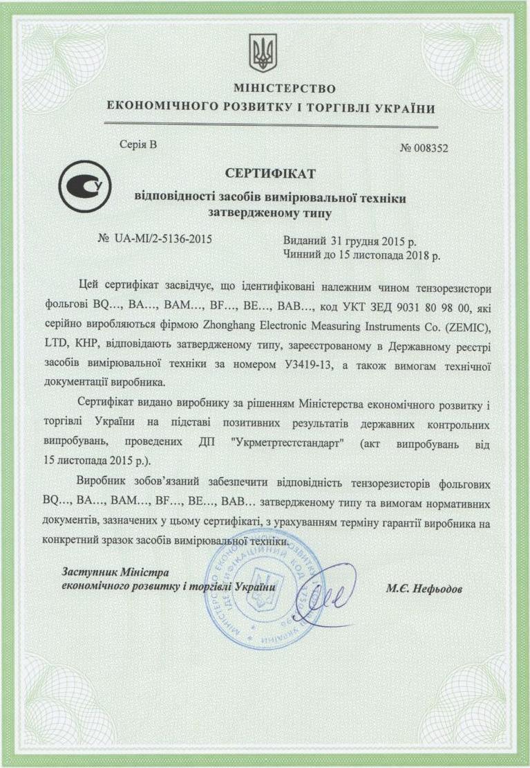Сертификат Украины ZEMIC тензорезисторы