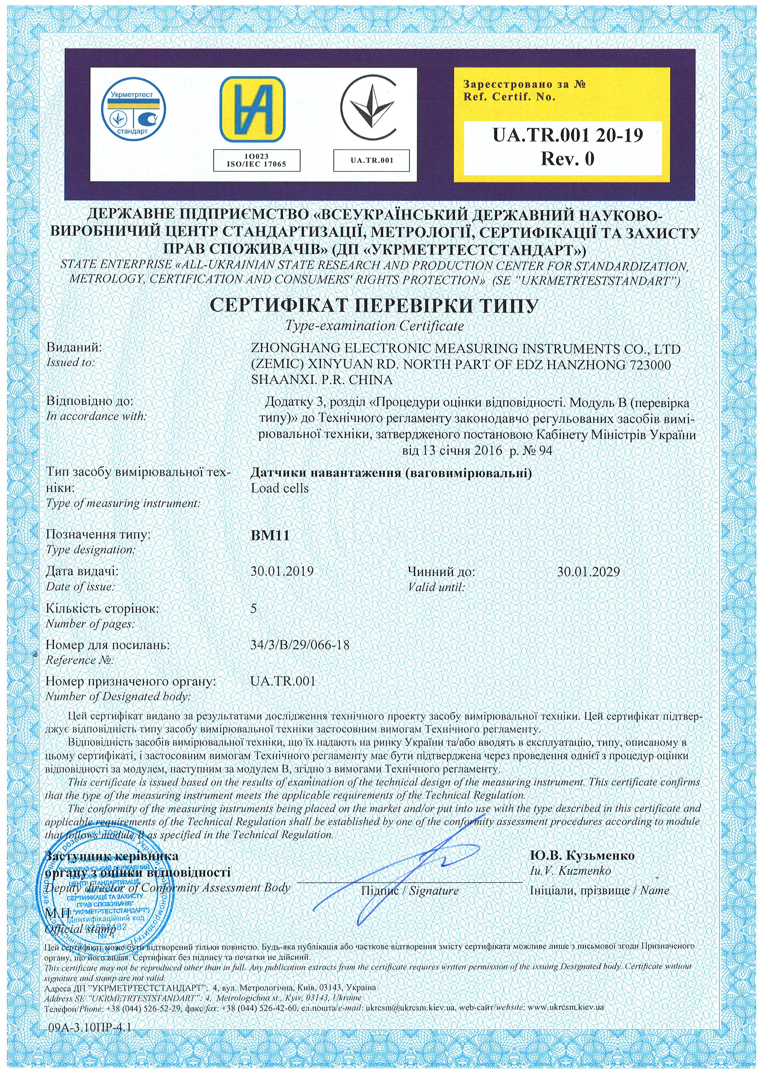 Сертификат Украины ZEMIC  тип модели ВМ11