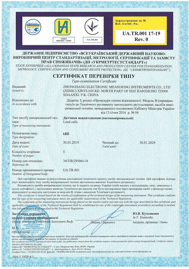 Сертификат Украины ZEMIC  тип модели L6D
