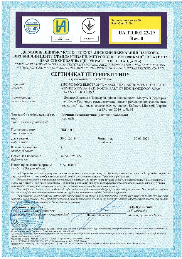 Сертификат Украины ZEMIC  тип модели НМ14Н1