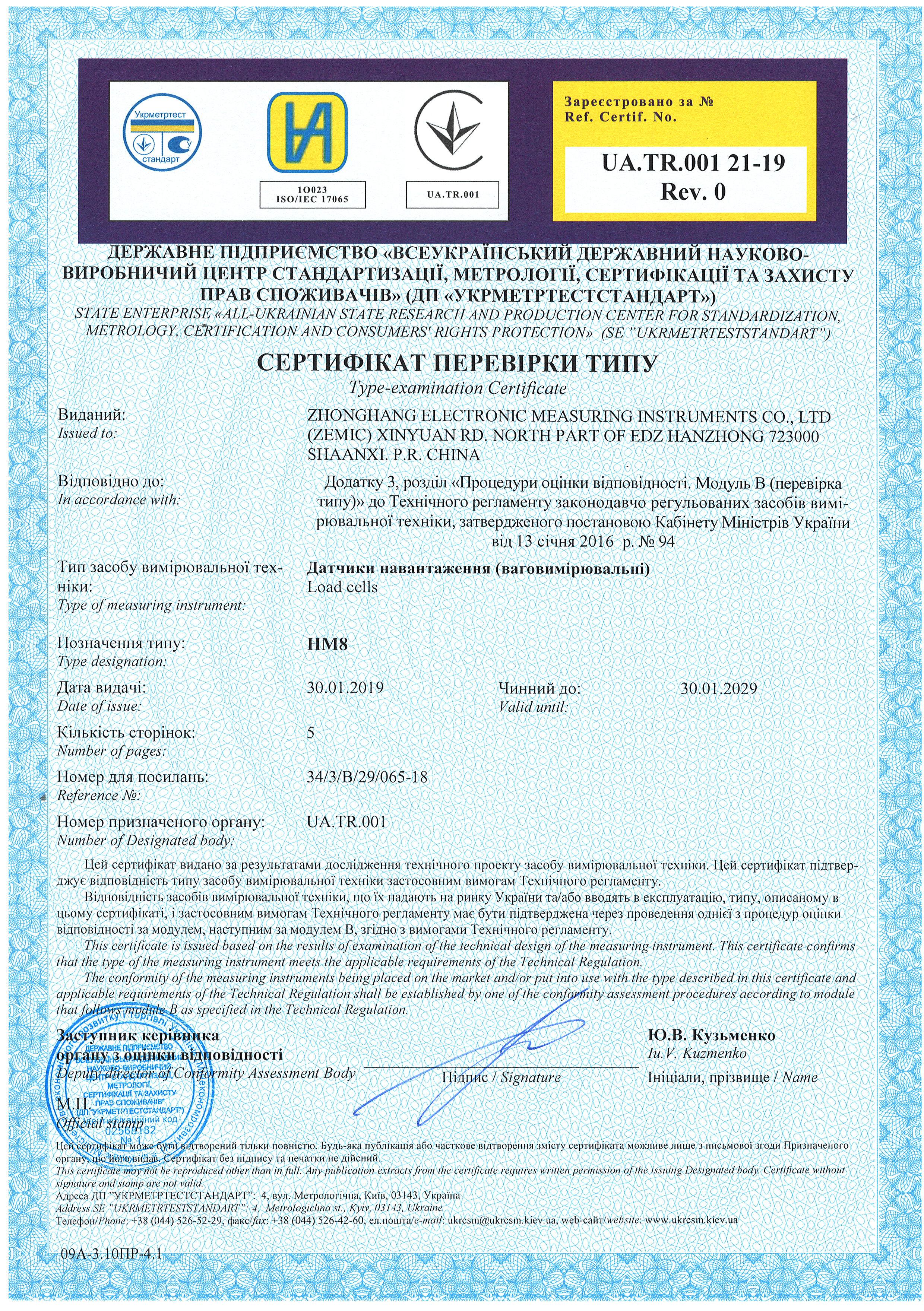 Сертификат Украины ZEMIC  тип модели НМ8