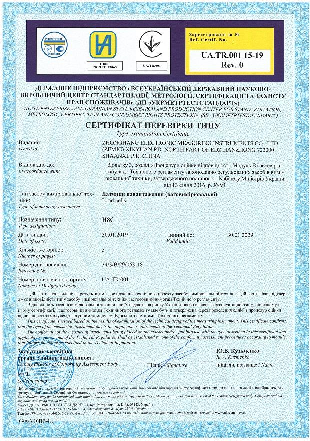 Сертификат Украины ZEMIC  тип модели H8C
