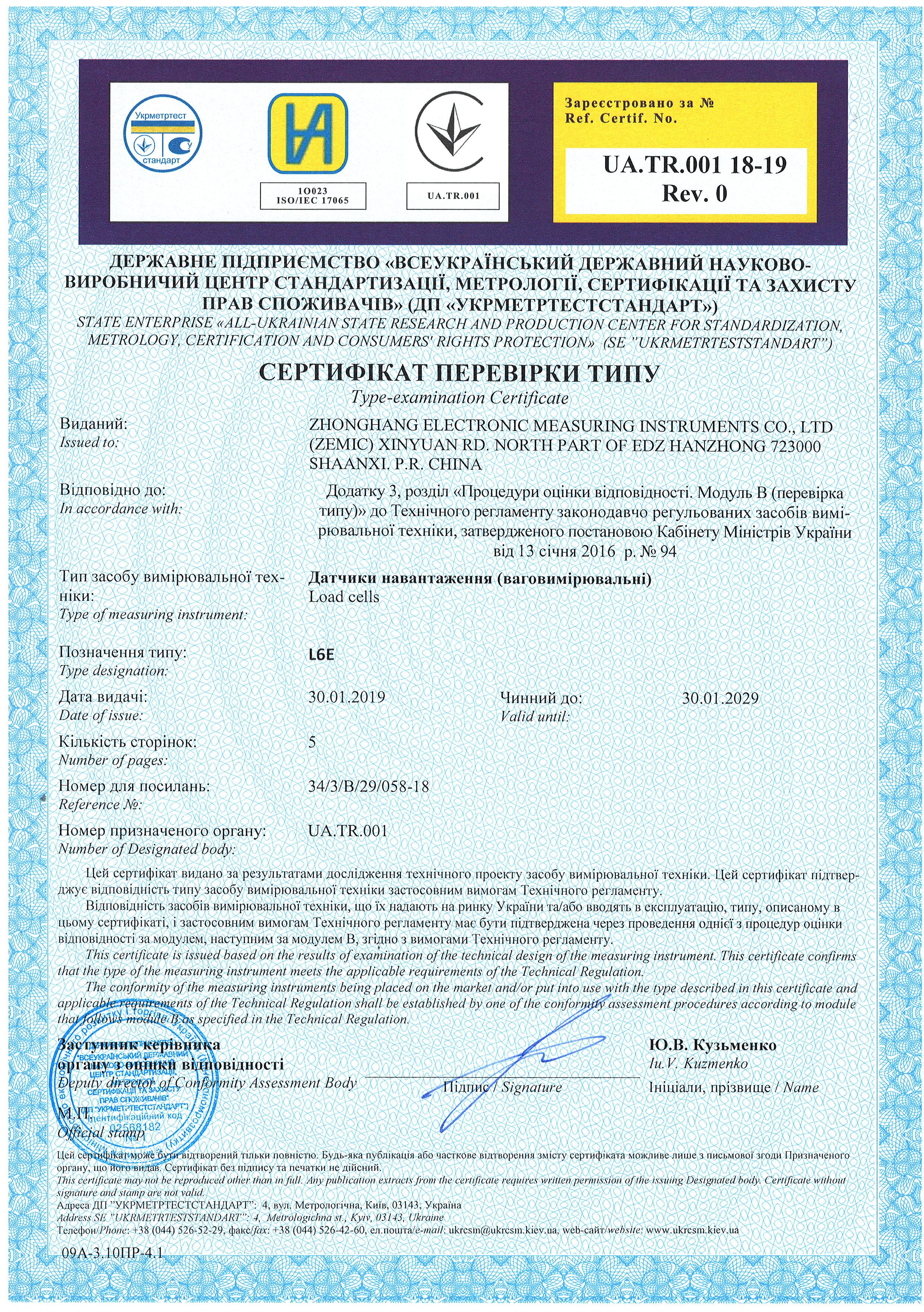 Сертификат Украины ZEMIC  тип модели L6Е