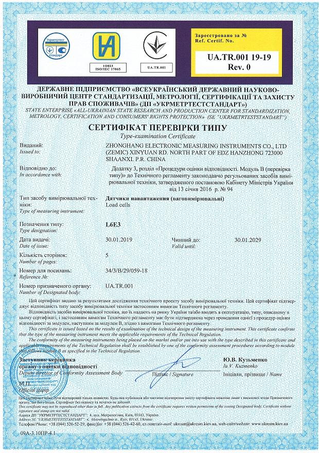 Сертификат Украины ZEMIC  тип модели L6Е3