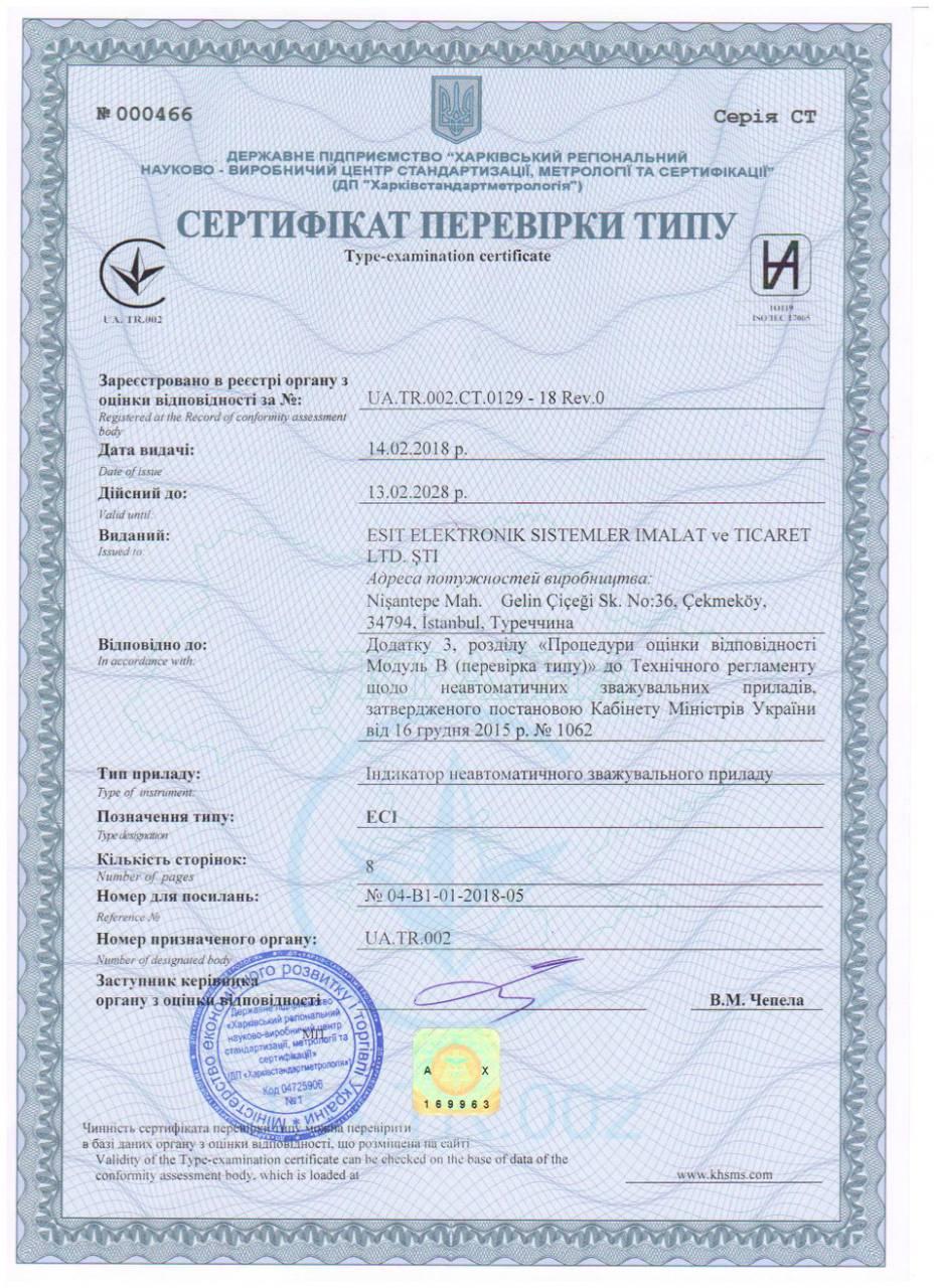 Сертификат Украины  ESIT_ECIl