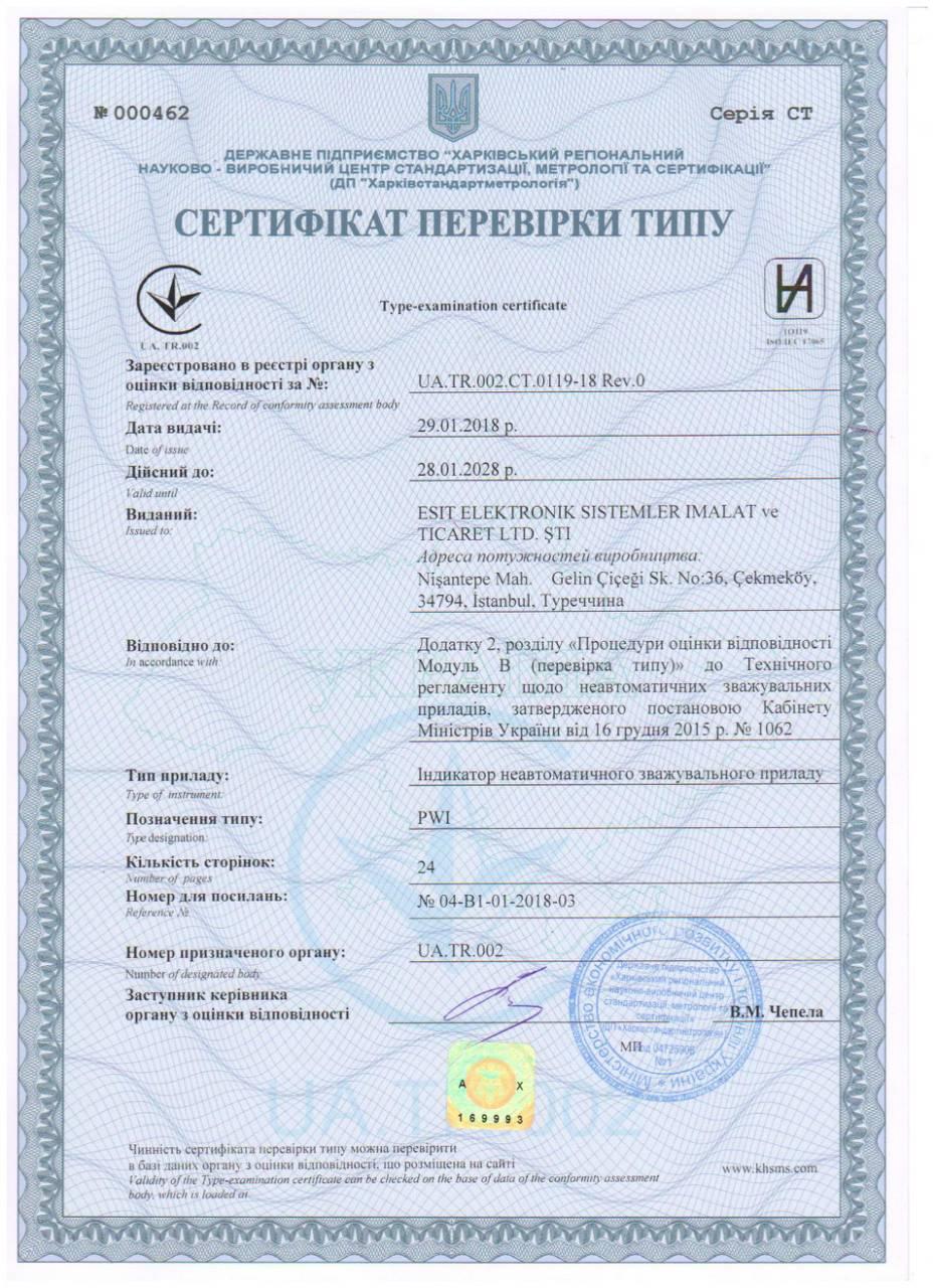 Сертификат Украины  ESIT_PWI