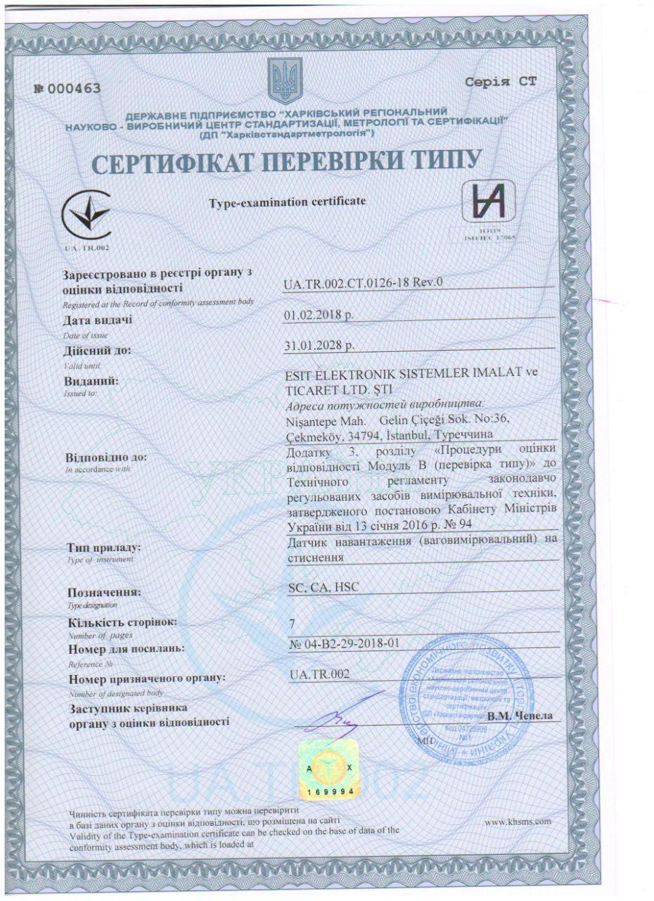 Сертификат Украины  ESIT_SC