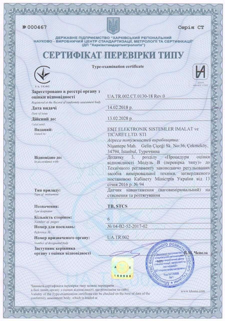 Сертификат Украины  ESIT_TB