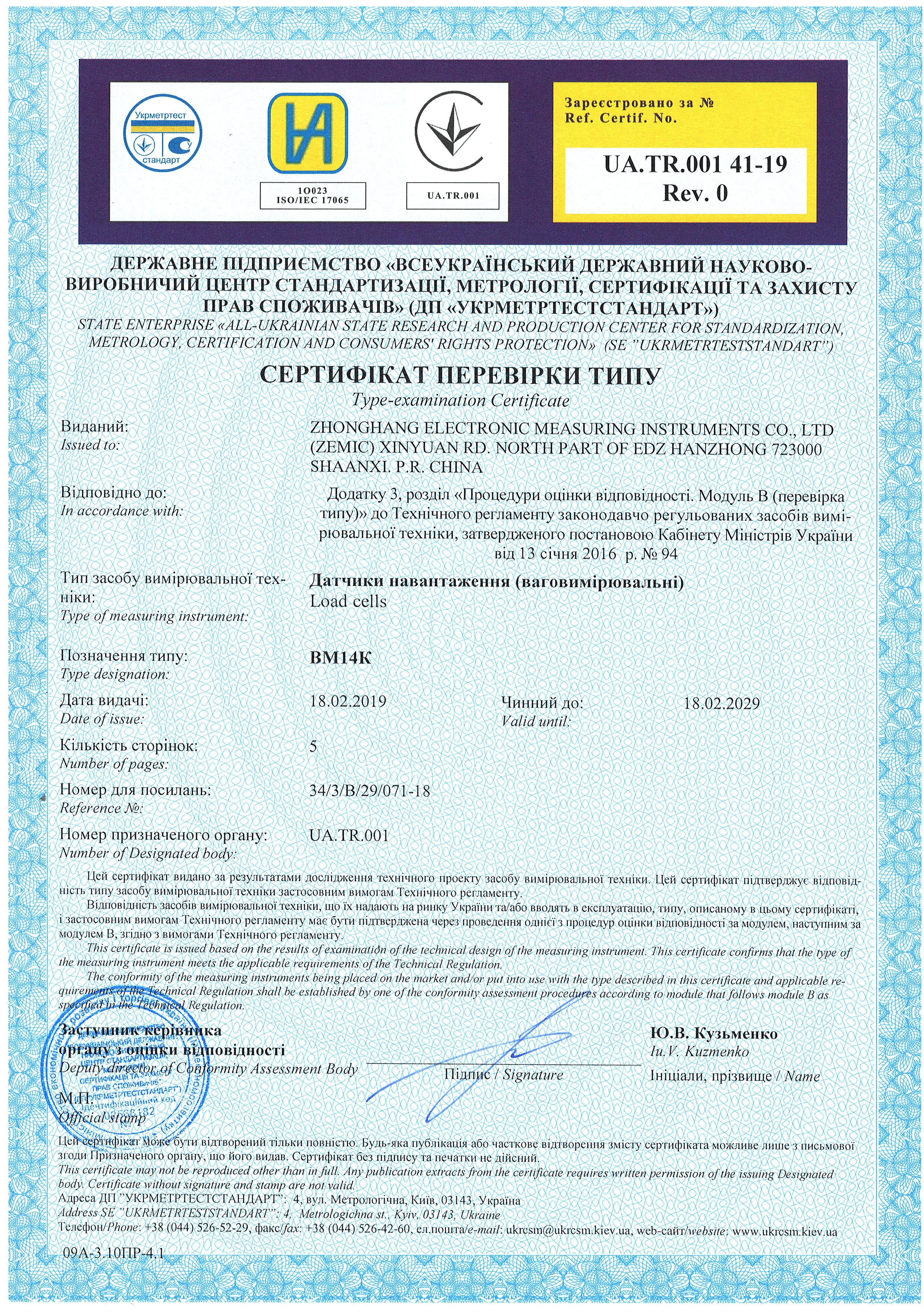 Сертификат Украины ZEMIC  BM14K