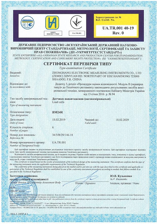 Сертификат Украины ZEMIC  BM24R