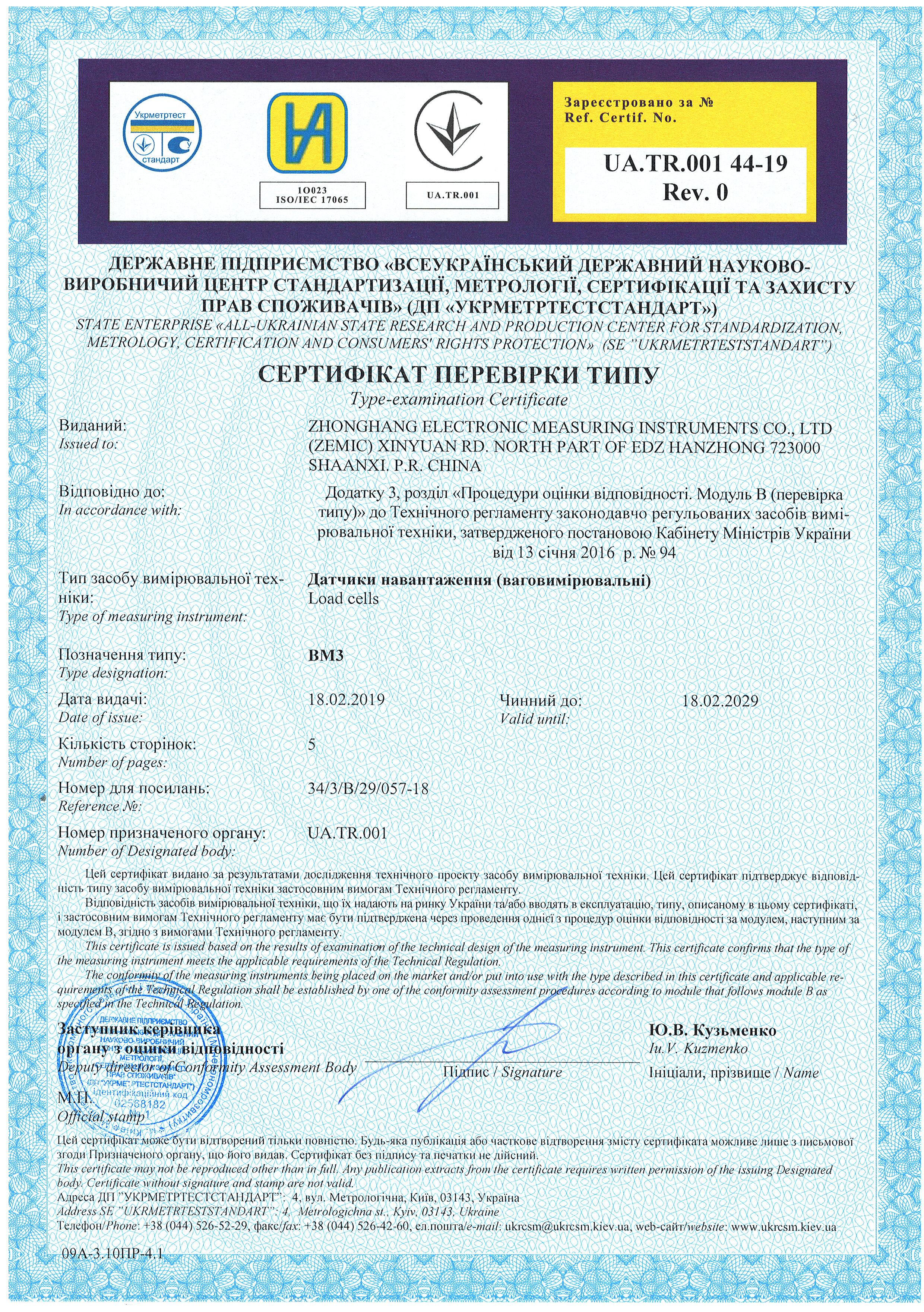 Сертификат Украины ZEMIC BM3