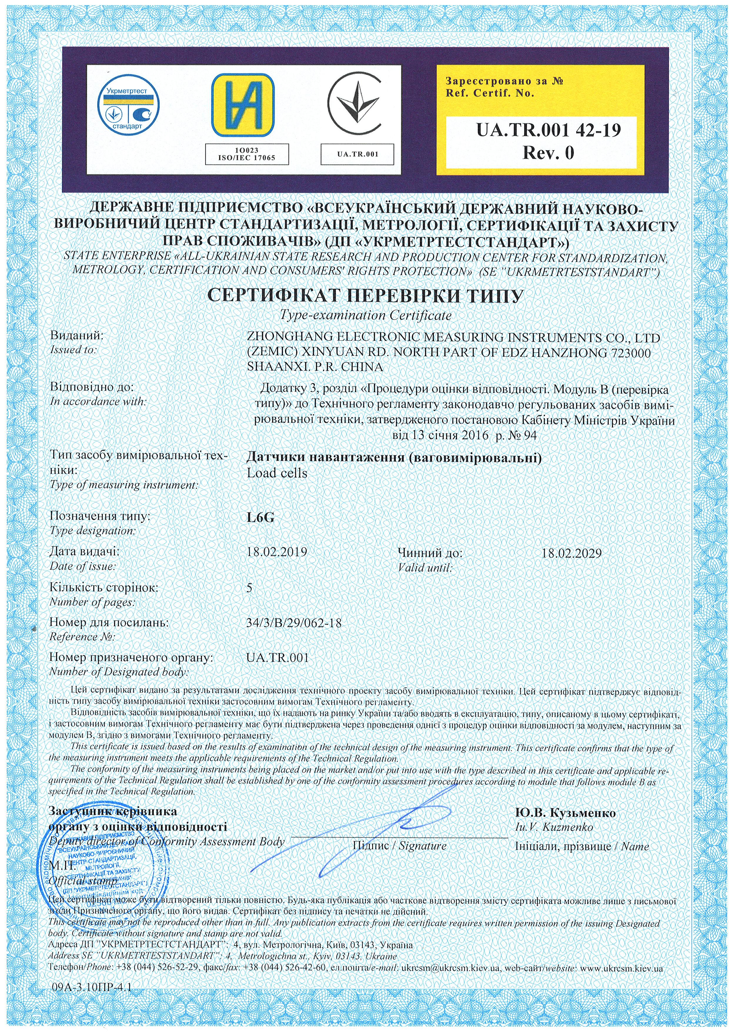 Сертификат Украины ZEMIC L6G