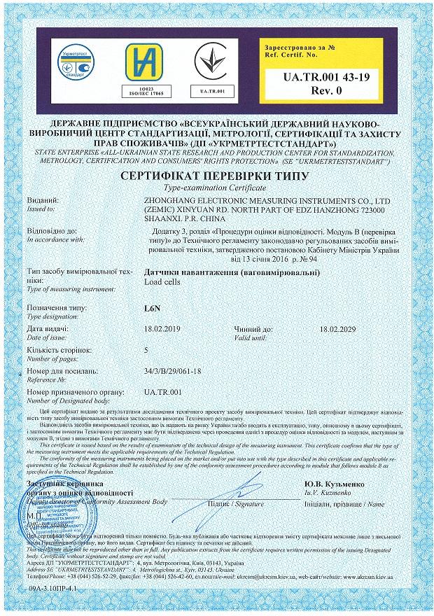 Сертификат Украины ZEMIC L6N