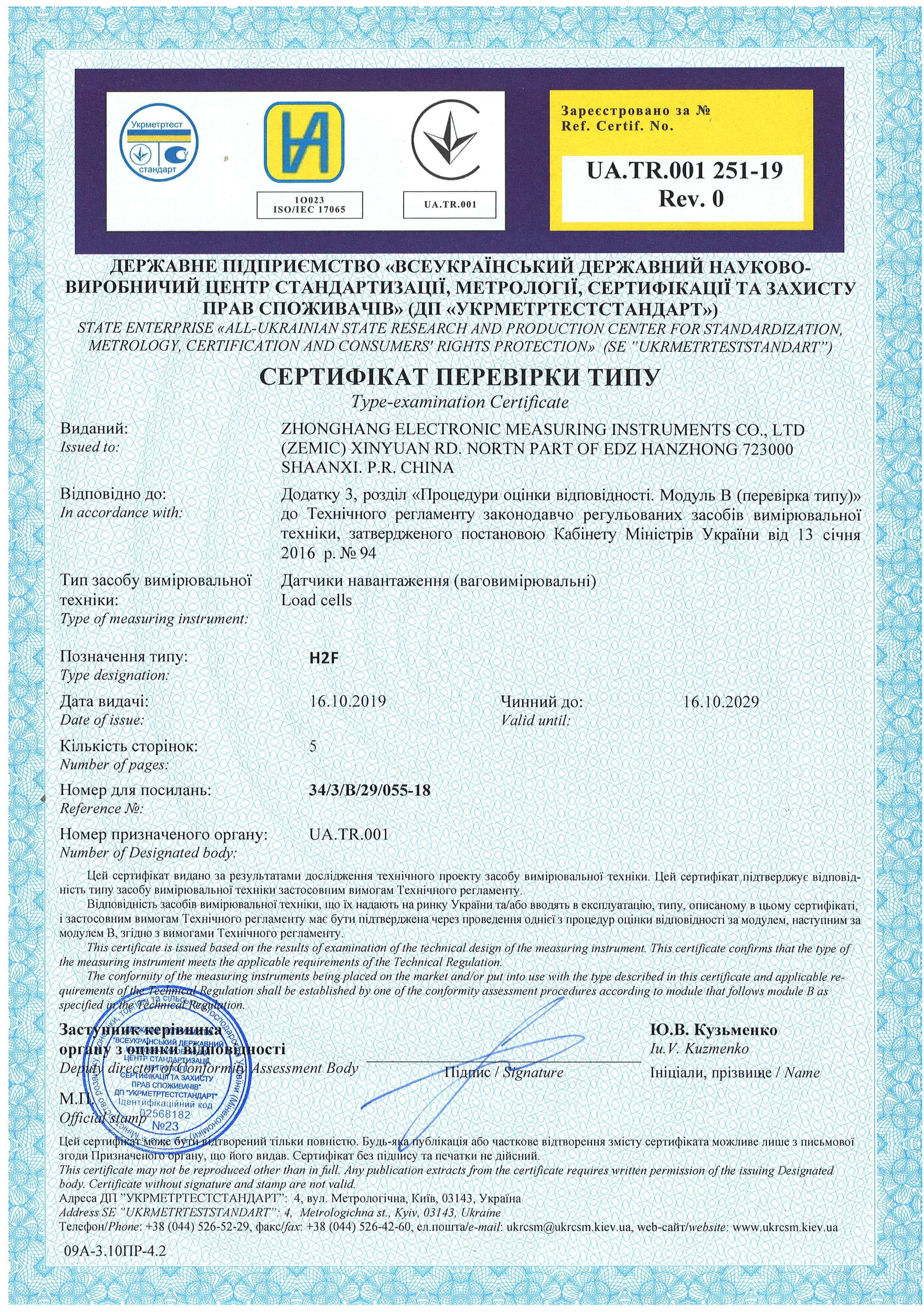 Сертификат Украины ZEMIC H2F
