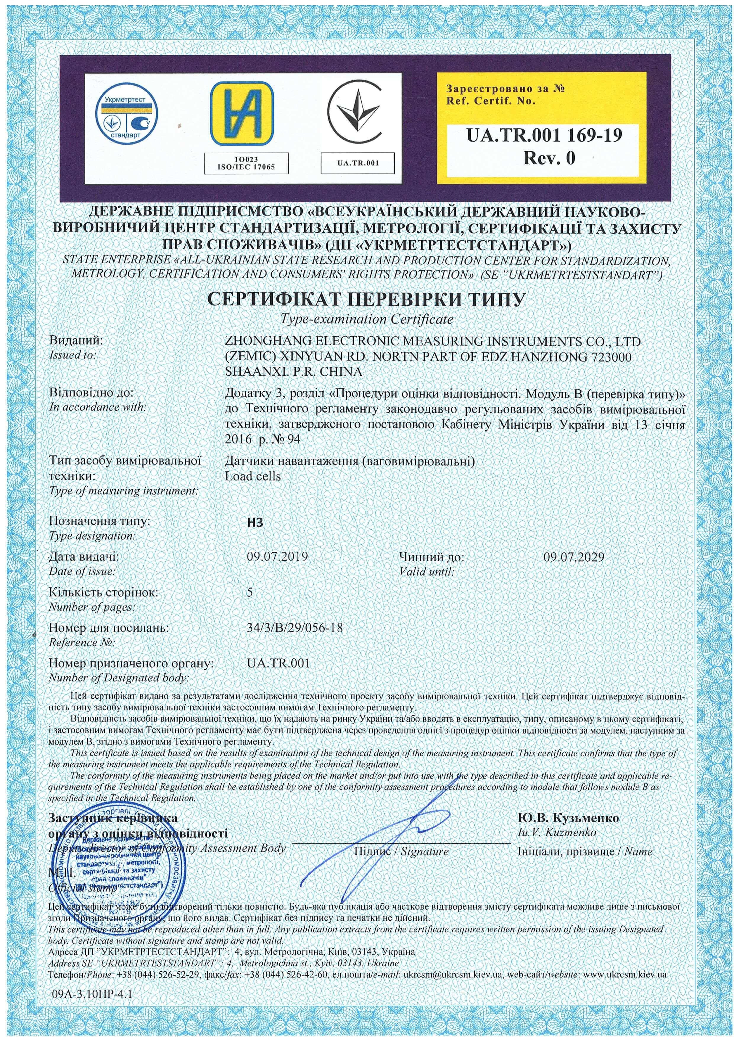 Сертификат Украины ZEMIC H3