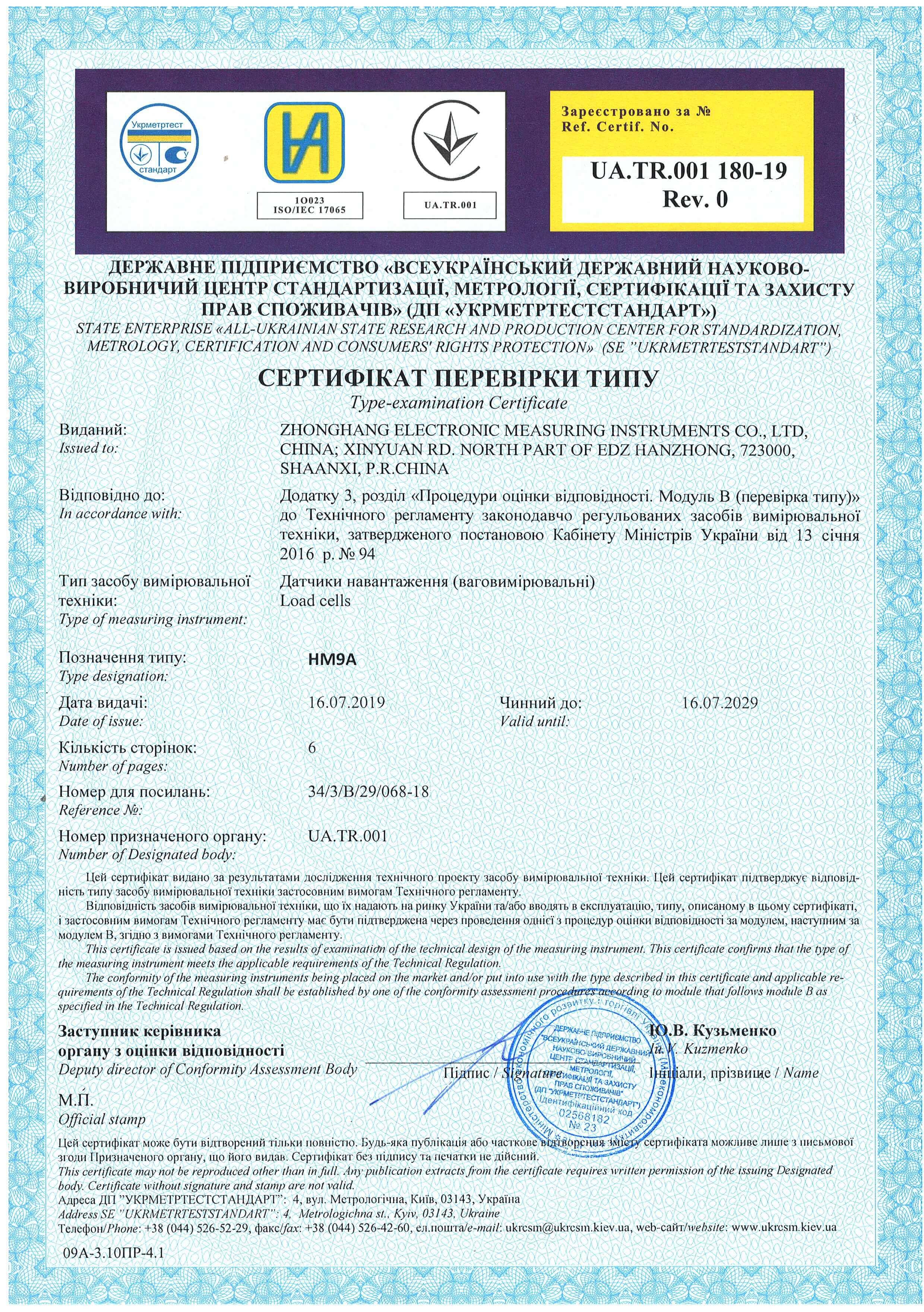 Сертификат Украины ZEMIC HM9A