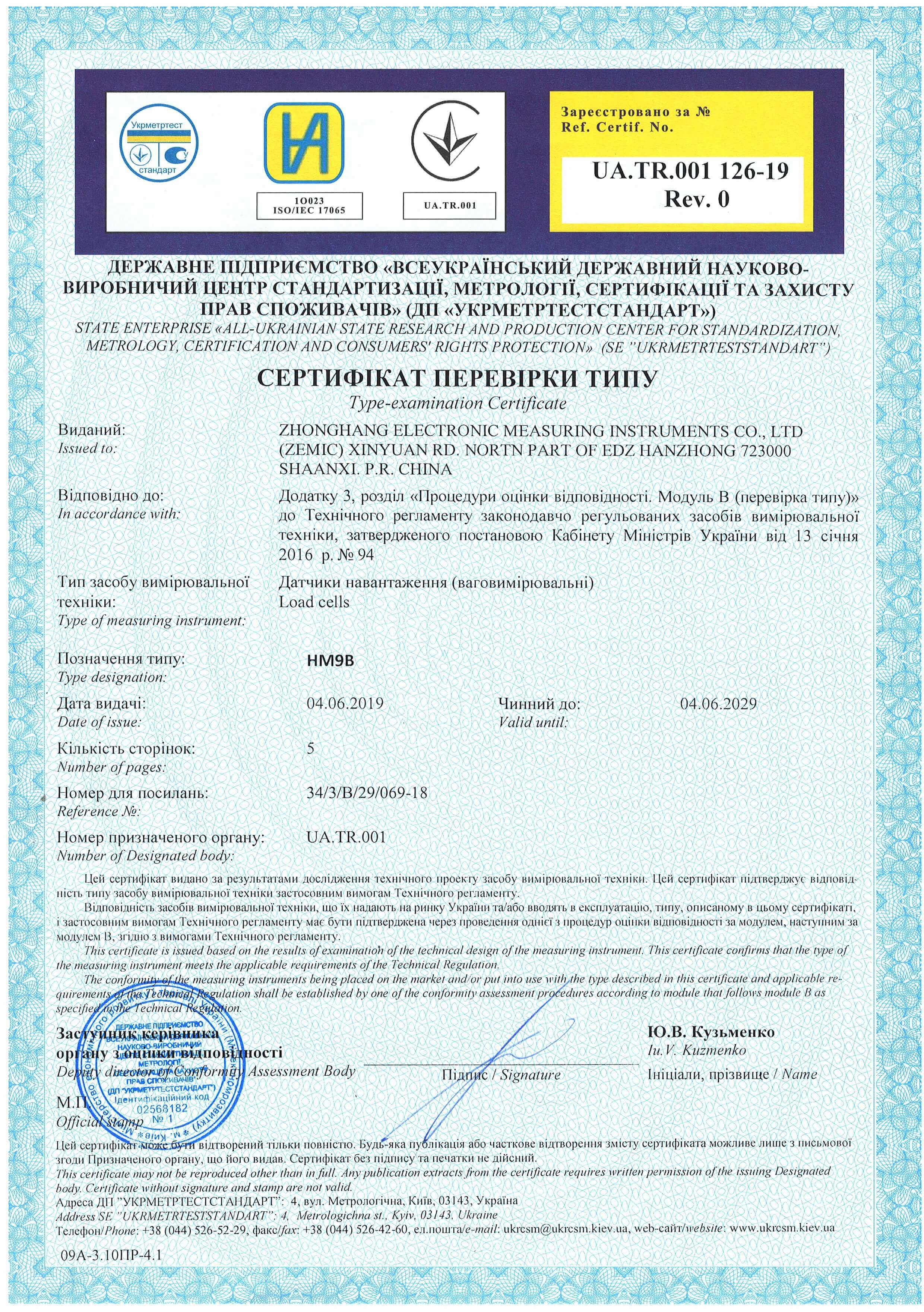 Сертификат Украины ZEMIC HM9B