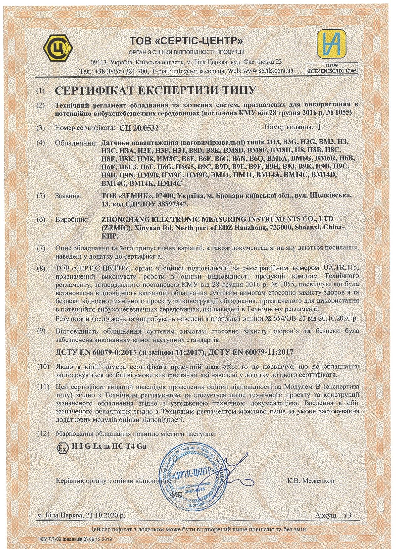 Сертифікат на вибухозахищені датчики